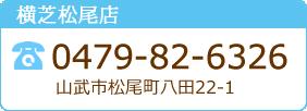 松尾店 0479-82-6326 山武市松尾町八田22-1