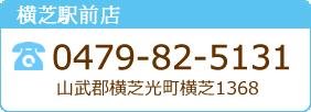 駅前店 0479-82-5131 山武郡横芝光町横芝1368