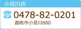 小見川店 0478-82-0201 香取市小見川880